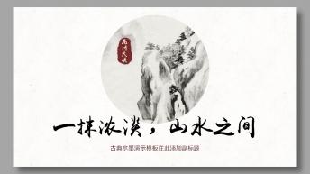 【一抹浓淡 山水之间】古典中国风商务PPT