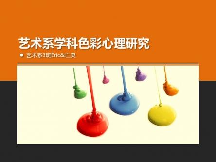 【艺术系学科色彩心理研究ppt模板】-pptstore