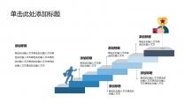极简蓝色企事业通用PPT模板示例7