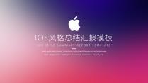 【耀你好看】iphoneX-IOS风格总结汇报模板