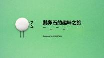076  【鹅卵石的趣味之旅】文艺通用模板