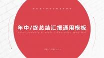 【框架完整】红色极简通用工作汇报模板02(附教程)