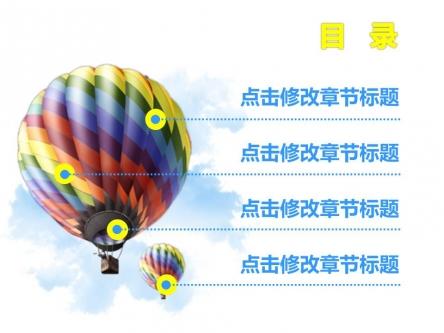 【超越梦想●多彩热气球ppt模板】-pptstore