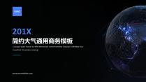 【科技之光-09】简约大气工作汇报PPT模板