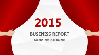 【动态】2015跨年红色大气商务年终总结汇报模版2