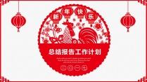 【动画演示】红色喜庆年终总结新年计划模板03