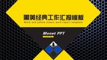 【铮铮铁骨】黄黑蓝PPT三原色工作汇报模板