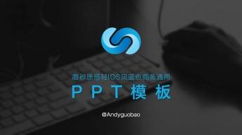 磨砂质感轻IOS风简洁蓝色商务通用PPT模板
