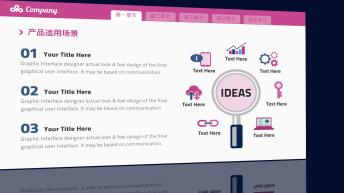 简约实用网页导航红色蓝色项目产品汇报数据图表模板示例3