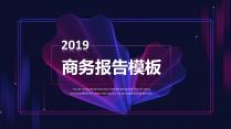 2019商务报告模板