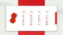 【简约中国风】大气新年红&工作计划汇报展示商务模板示例3