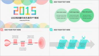 【动画】创意动画清新四色叠彩商务通用PPT模板