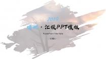 大氣噴濺筆刷商務匯報PPT模板