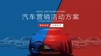 汽车交通运输新品发布营销活动方案PPT