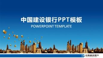 中国建设银行PPT模板