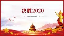 【党建】红色简约大气党建风工作总结模板2
