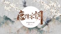 【唐诗宋词】中国诗词大会