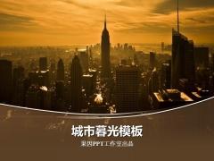 城市暮光模板