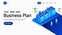 【商务中国】2.5D科技公司企业工作总结汇报PPT