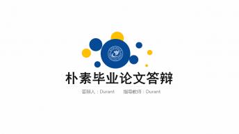 【朴素蓝黄简约毕业论文答辩模板】