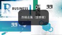 【热销合集】蓝绿色清新简约大气商务模板(含四套)