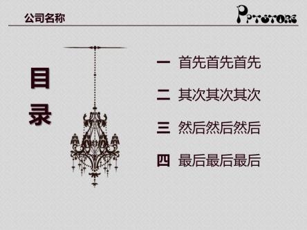【欧式简洁华丽年中述职报告ppt模板】-pptstore