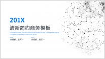 【点线艺术】清新简约商务通用报告模板-5蓝绿