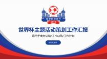 世界杯主题活动策划工作汇报PPT