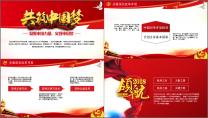 改革开放四十周年党政党建政务工作汇报PPT示例5