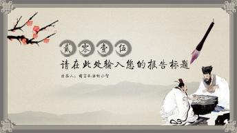 清新大气中国风【琴棋书画】公司简介-商务模板九