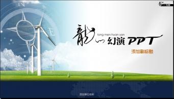 风车PPT模板