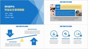 【简约扁平化】黄蓝清新配色毕业论文答辩个人演讲模板