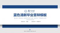 【耀毕业好看】蓝色沉稳素雅清新简约毕业答辩模板6