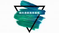 【水墨艺术】清新简约商务通用报告模板-5蓝绿