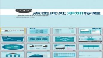 淡蓝色专业商务PPT模板示例7