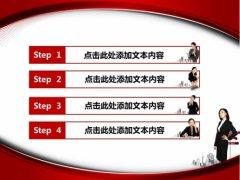 红色都市丽人商务PPT模板示例3