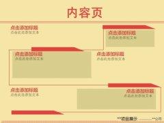 红黄复古商务PPT模板示例3