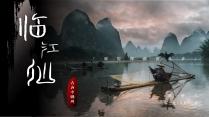 【中式古典】临江仙场景中国风高清传统模板07