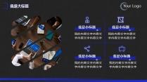 蓝黑大气商业计划书示例5