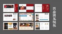 【萤】文艺国风系列四套超值模板示例2