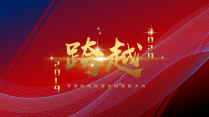 【宽屏商务】年会表彰大会模板02