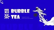 奶茶宇宙的幻想之三
