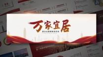 【超宽屏】高端红色建筑行业大气展会年会发布会