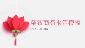【中国风】唯美简约精致商务PPT模板
