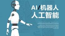 AI机器人人工智能科技PPT模板