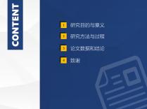 简洁实用毕业课题论文答辩模板10示例3