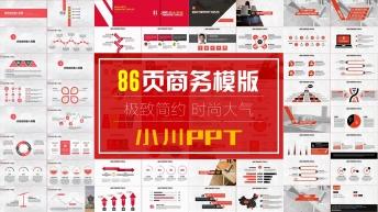 红色大气 简约时尚 可视化商务通用模版4套合集