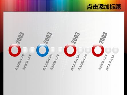 【炫彩2012地图商务ppt模板】-pptstore