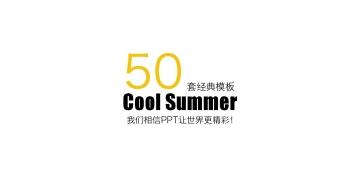 夏酷50套经典模板套餐 商务一族的优选