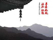 中国风商务PPT模板5-飞檐